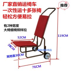Banquet Chair Trolley Kitchen Chairs With Casters And Arms Usd 71 25 Hotel Transport Car Truck Lightbox Moreview