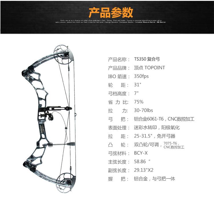 頂點TS350 2017款複合弓 射準比賽弓箭套裝射箭器材
