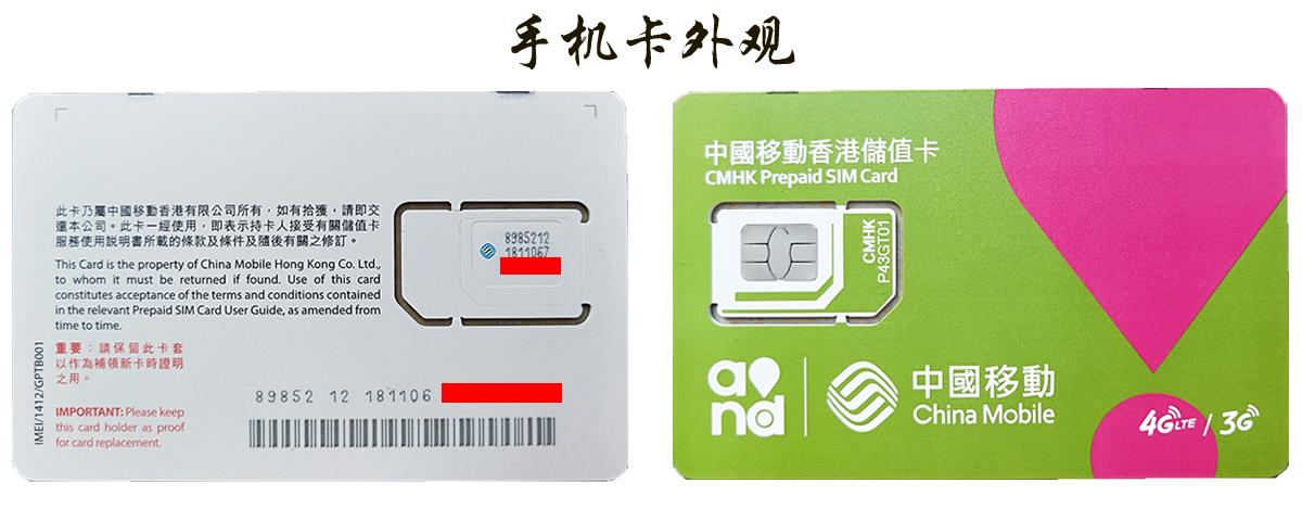 香港電話卡3G/4G上網卡 中國移動香港4G/3G數據及話音儲值卡