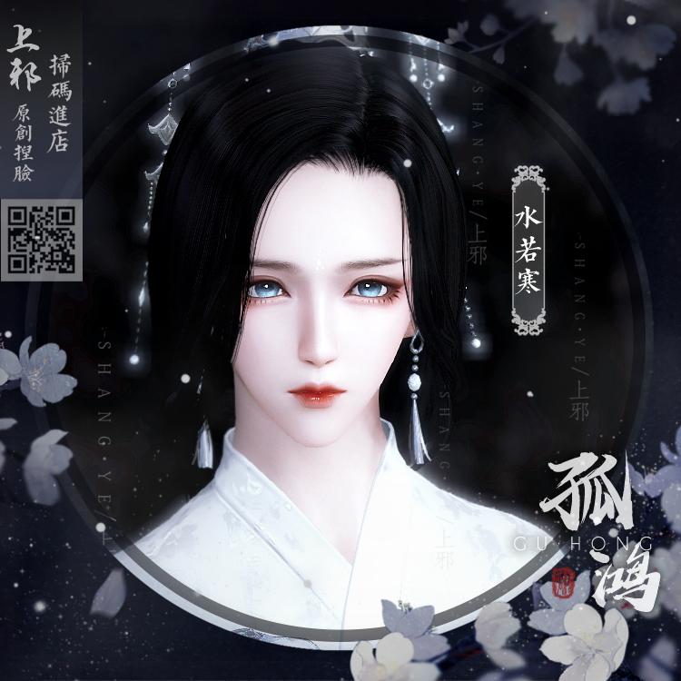 【上邪】天涯明月刀端遊天刀捏臉數據成女臉孤鴻2.0新妝容 水若寒