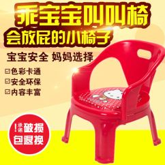 Chair Stool With Back Home Depot Plastic Adirondack Chairs Seat Baby Bench Kindergarten Learning Small To Increase Children S Call For