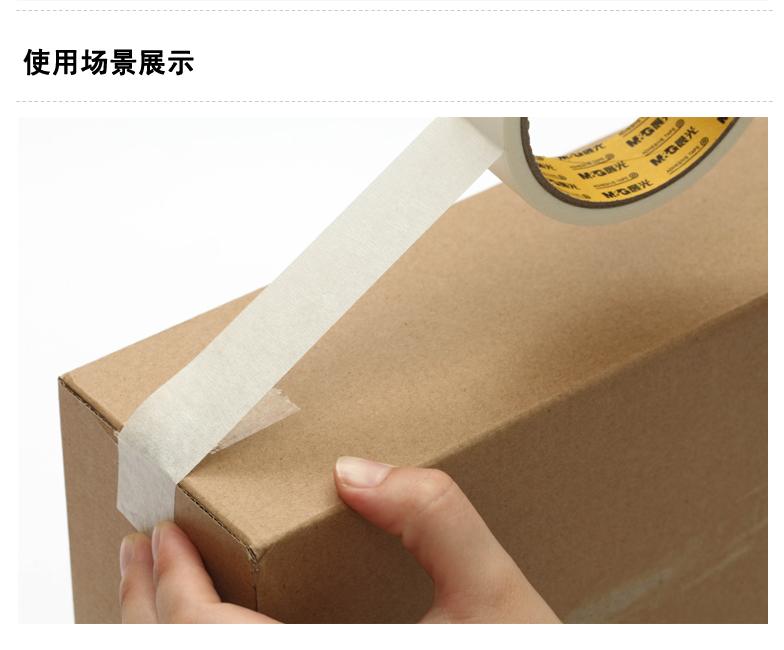 晨光 美紋膠帶 美紋紙 強力膠布手工皺紋紙膠帶 可書寫膠紙