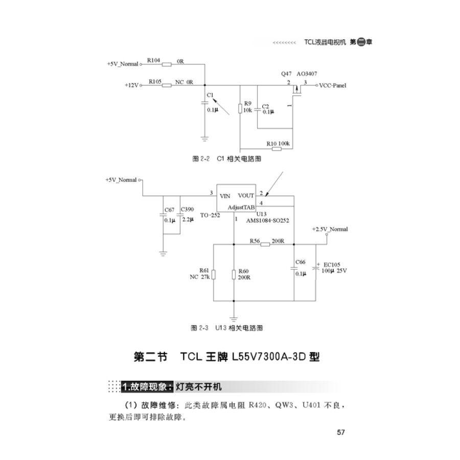 hight resolution of graphic lcd tv fault repair quick check daquan tv repair tutorial books lcd color tv repair