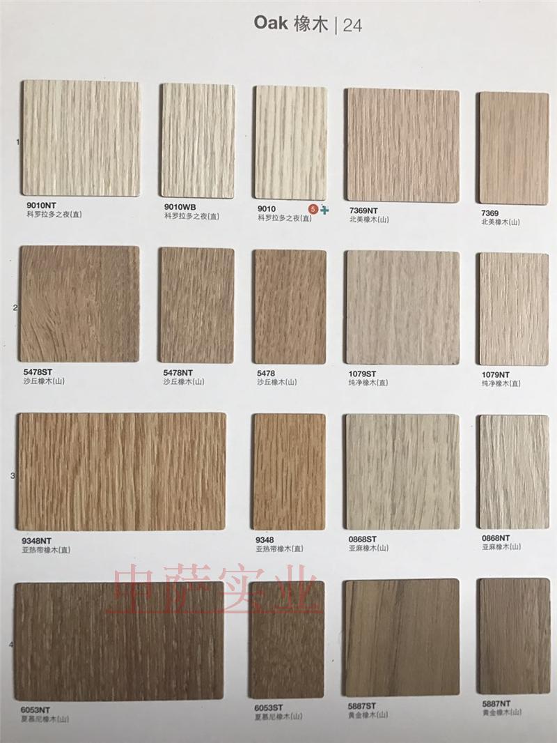 正品富美家防火板B1級木紋耐火板美耐板木飾面板傢俱貼面上海發貨