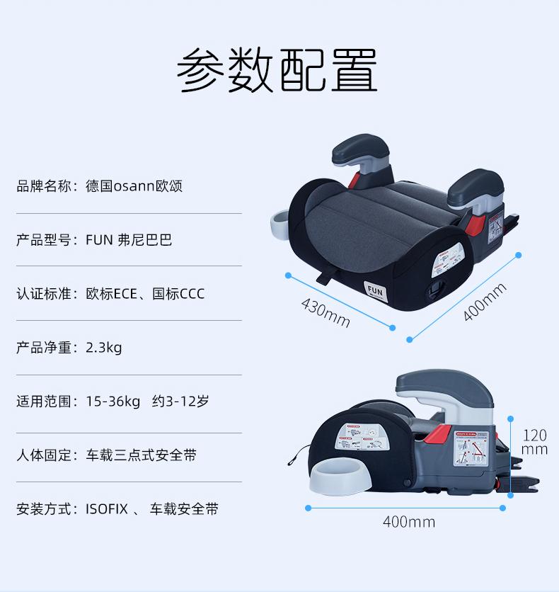 歐頌osann汽車用兒童安全座椅增高坐墊3-12歲簡易可攜式座墊Isofix