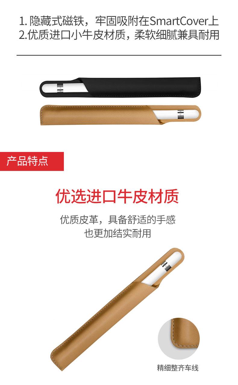 PencilSnap 觸控筆保護套 適用于Apple Pencil