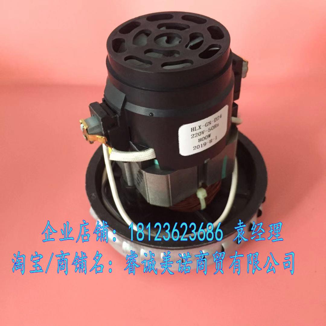 HLX-GS-D24吸塵器用電機800W維修配件馬達