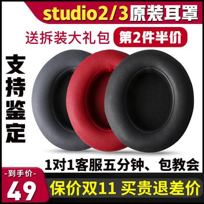 耳機罩適用於Beats studio3 2耳罩魔音錄音師3耳機配件替更換維修