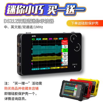 DS212示波器 數字示波器 手持示波器 RF 創客示波器 分析儀 迷你