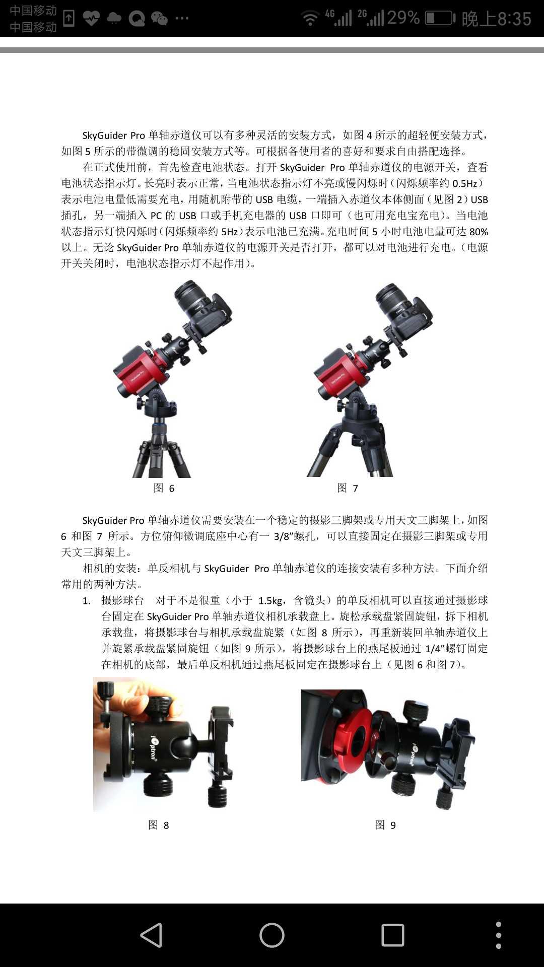 艾頓sgp星野SkyGuiderPro大星野赤道儀追星儀可攜式深空攝影