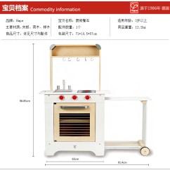 Hape Kitchen Apartment Cabinet Ideas Hape厨房餐车过家家玩具套装 厨房餐车 01