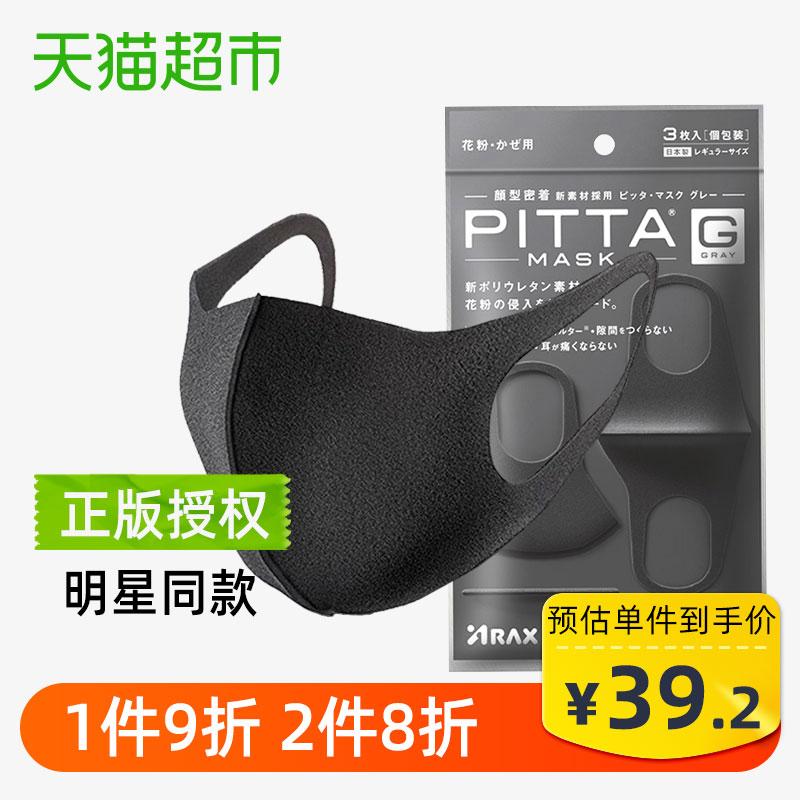 日本進口PITTA MASK明星同款口罩防花粉黑灰色潮款防塵透氣可清洗 - 時尚城視頻導購(www.fadsc.com)