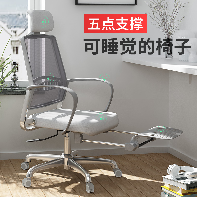 ergonomic chair home covers to hire usd 417 96 si guest computer reclining lunch break office gaming game rotating