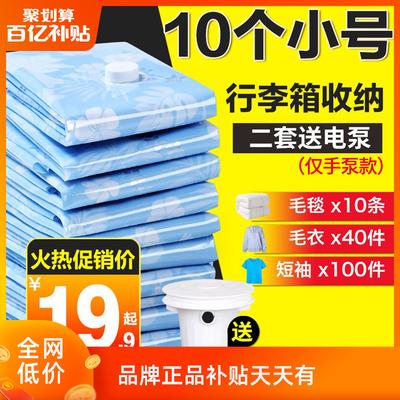 抽真空壓縮袋旅行衣物收納袋被子被褥裝衣服袋子羽絨服整理袋神器