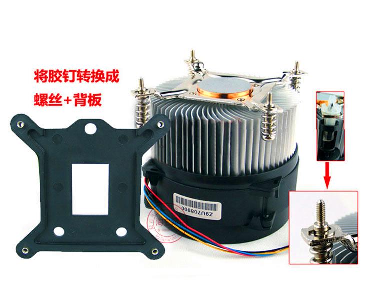 intel CPU風扇散熱器1155 1150扣具支架換成螺絲彈簧底座背板架子