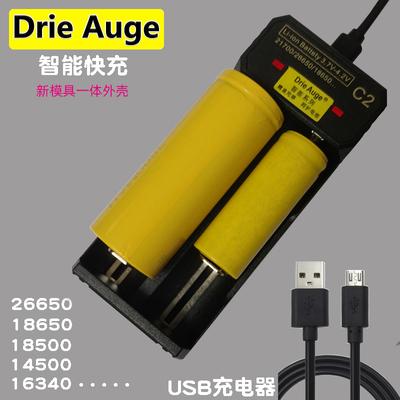 18650充電器USB智能鋰電池強光手電筒通用多功能快速充電正品