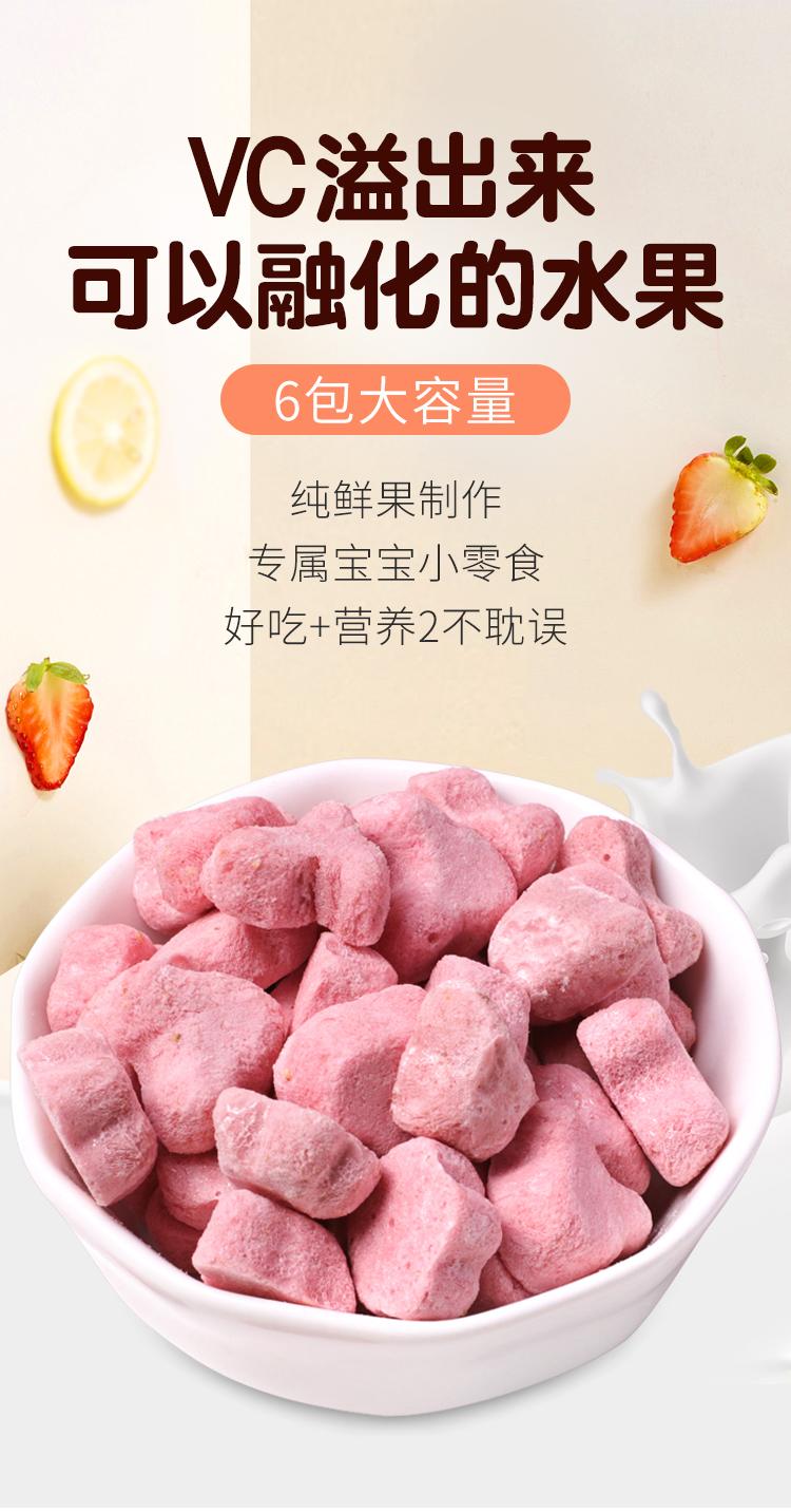 海綿寶寶水果溶豆嬰兒童副食品幼兒零食店酸奶無糖2無3添加1歲8個月