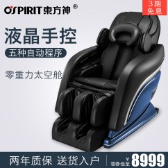 Asian Massage Chairs Replacement Graco High Chair Cover Usd 5130 71 Oriental God Df670 Body Home Luxury Space Capsule Zero Gravity Multi Function