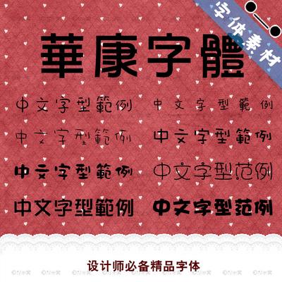 【華康字體庫100款】中文字體包 photoshop字體 設計精選 ps字體