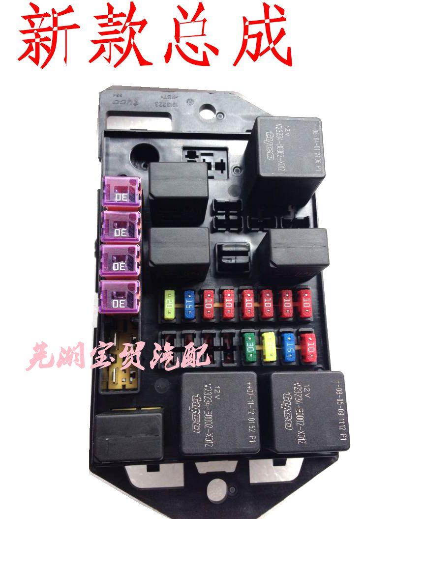 medium resolution of fuse box product wiring libraryoriginal chery qqq3 a1 qq6 central electrical box front cabin electrical box