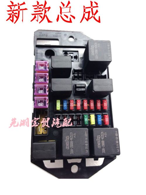 small resolution of original chery qqq3 a1 qq6 central electrical box front cabin electrical box fuse box electrical box