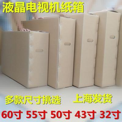 液晶電視紙箱搬家特大號打包紙箱批發五層收納紙箱子定做紙盒訂製