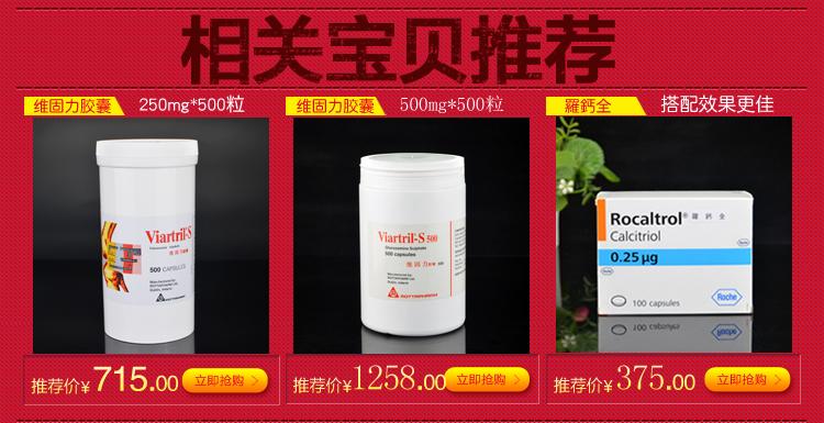 香港代購/愛爾蘭維固力膠囊500粒裝500mg/Viartril-S/附小票/17年