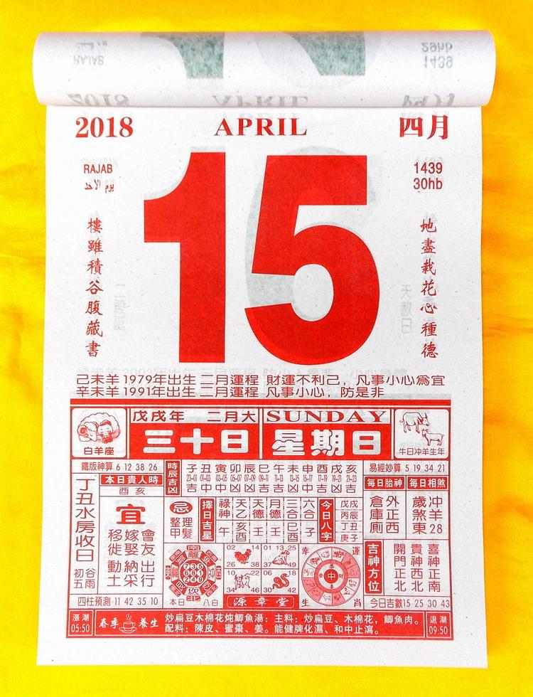 日曆 2018年老款式年曆365張掛歷手撕日曆大本傳統單日曆幸運生肖