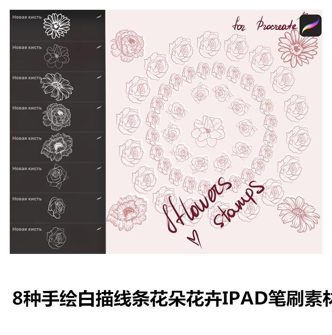 【022】Procreate筆刷 8枚手繪插畫白描線條花卉花朵iPAD筆刷