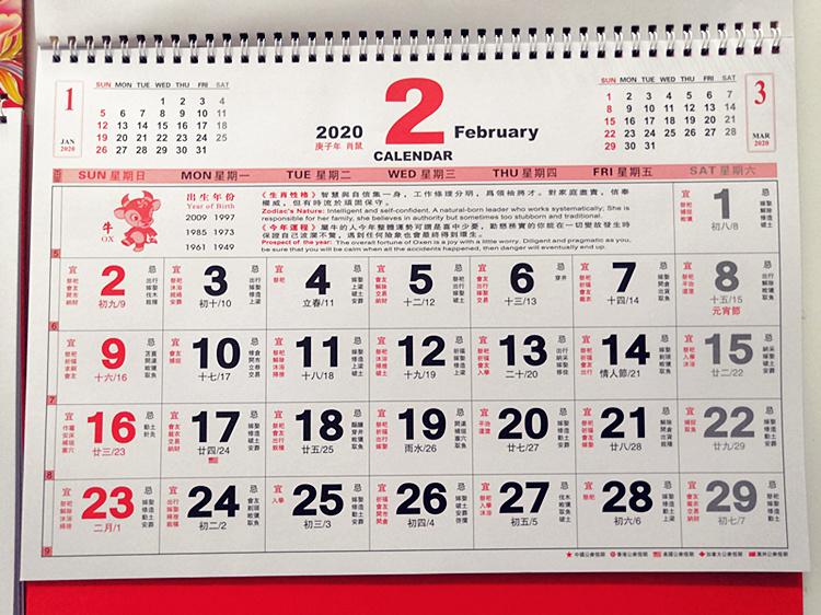 2020年福字掛曆批發創意香港版財神到通勝家用月曆鼠年曆福牌日曆