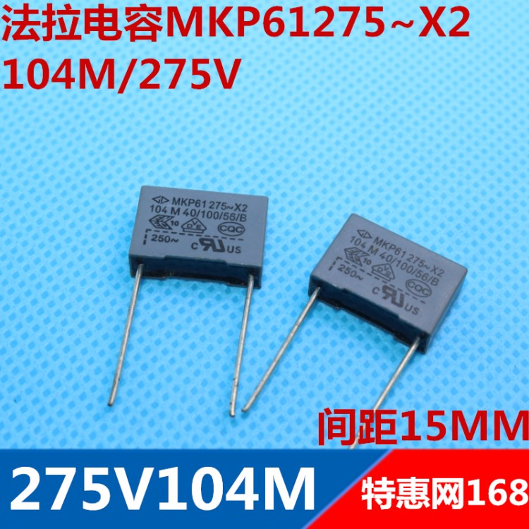 法拉電容 安規電容 MKP61275 ~X2 104M 0.1uf 275V 15mm腳距
