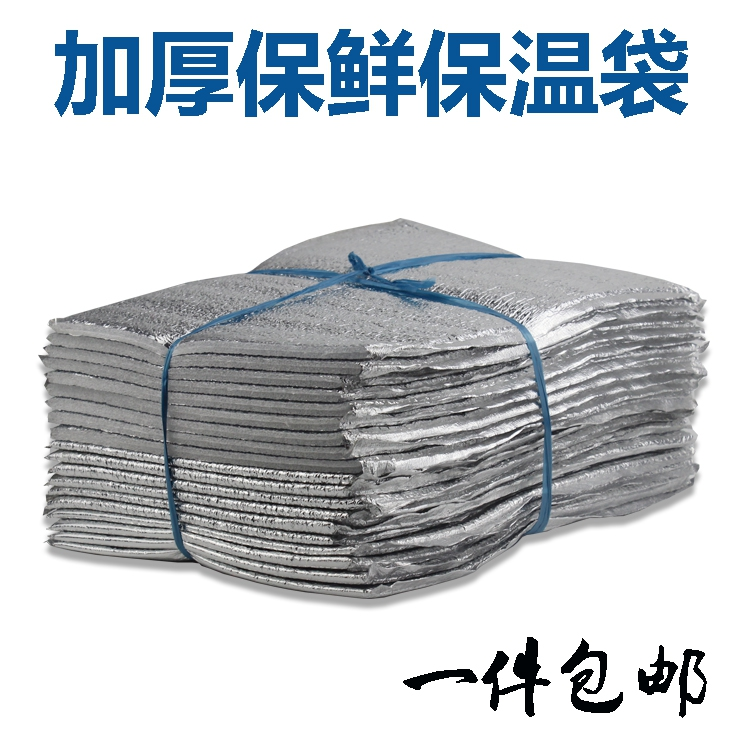 4e594a4b3b5f USD 639 Aluminum foil insulation bag disposable food Express - Fresh  Insulation Thickness Chart