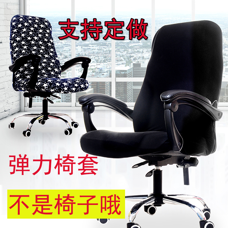 swivel chair covers reclining chaise usd 6 52 office computer cover boss armrest seat fabric stool