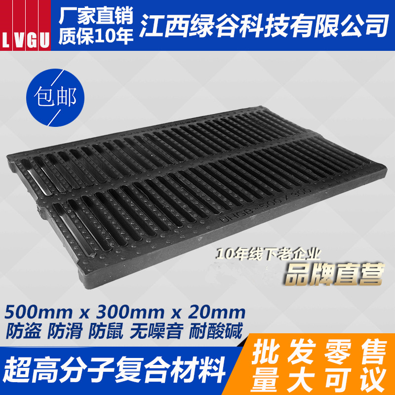 kitchen gutter tile backsplash usd 9 63 green valley manhole cover sewer drain 500x300x20 composite trench grille water grate