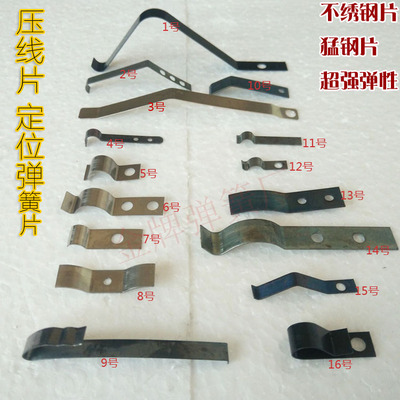 壓線片定位彈簧片螺絲孔固定彈簧片卡簧片不鏽鋼片猛鋼片專業定做