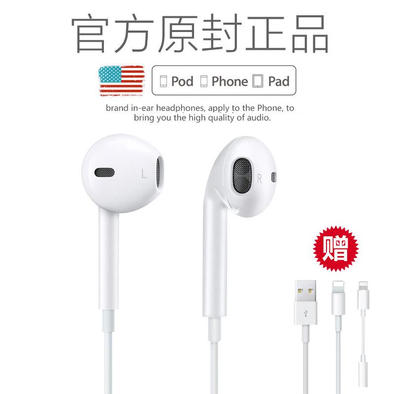 Original genuine Kechuang Mei Earplug iPhone 7 plus Apple