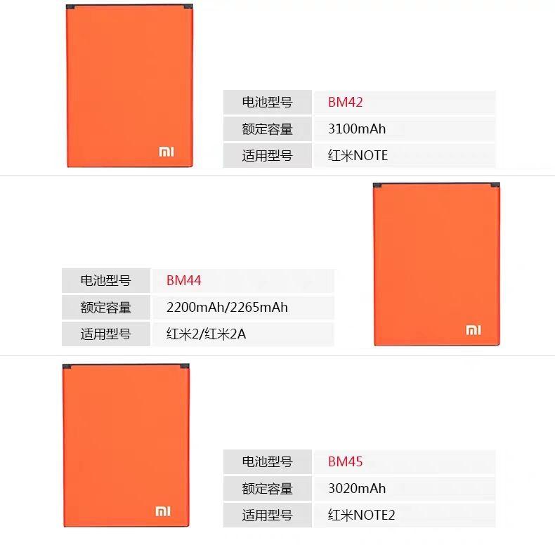 座充官網正品紅米note/note2原裝電池 4G增強版BM42/BM45手機電池