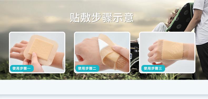 硅凝膠褥瘡貼防壓瘡貼老人減壓貼透氣泡沫敷料