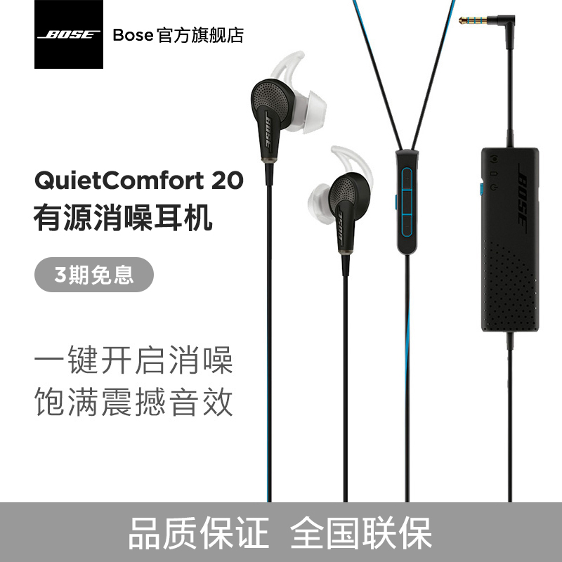 bose qc20 active noise