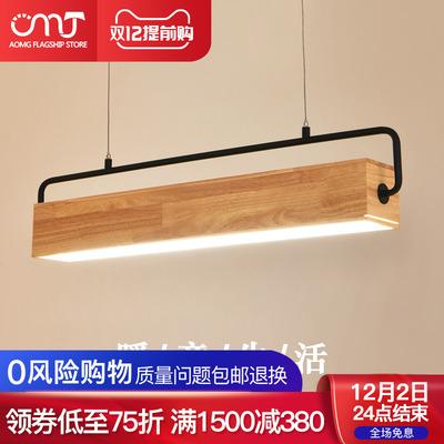 北歐飯廳長條吊燈實木現代簡約長方形客廳燈具LED書房臥室吊燈