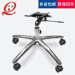 Steel Chair Accessories Barrel Slipcover Pattern Usd 106 46 Xuan Quan Office Set Five Star Foot Chassis Boss Computer