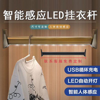 大衣櫃內掛衣桿LED智能衣桿帶燈人體感應燈衣櫥頂裝橫桿櫃內配件
