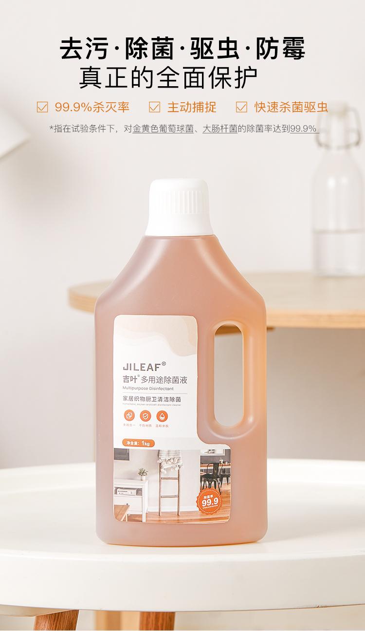 家居 / 織物 / 廚衛清潔。吉葉多用途除菌液 1L×4 瓶 29.9 元(減 55 元) - IT之家