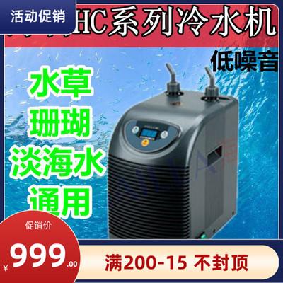 海利冷水機HC系列 魚缸製冷機 水族 海鮮池 製冷 降溫 水冷設備