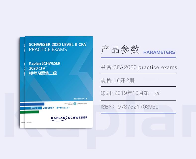 現貨原版kaplan官方2020年CFA二級模擬習題集特許金融分析師考試押題 Schweser 2Practice Exams Volume