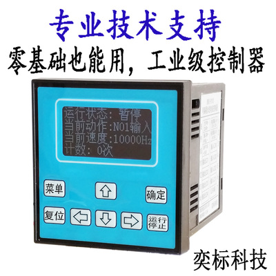 DKC-Y110可程式設計單軸步進馬達伺服脈衝控制器運動工業控制器