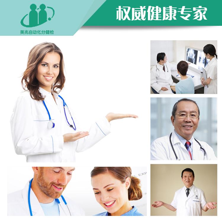 美兆香港健檢中心96項體檢套餐5880港幣