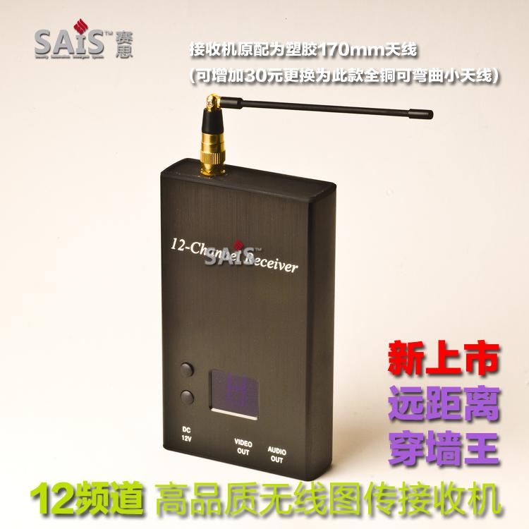 1.2G/1.3G 10W FPV 無線影音圖傳 穿牆王遠距離 音視頻傳輸發射機