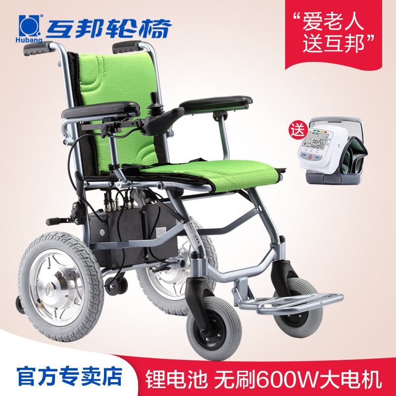 portable wheel chair tan leather office australia usd 1215 71 mutual state wheelchair electric hbld3 a folding elderly disabled lithium battery smart scooter