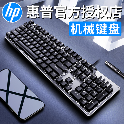 HP/惠普 GK100機械鍵盤青軸黑軸茶軸紅軸遊戲吃雞臺式筆記型電腦辦公有線外接網咖電競lol外部裝置104鍵全鍵無衝